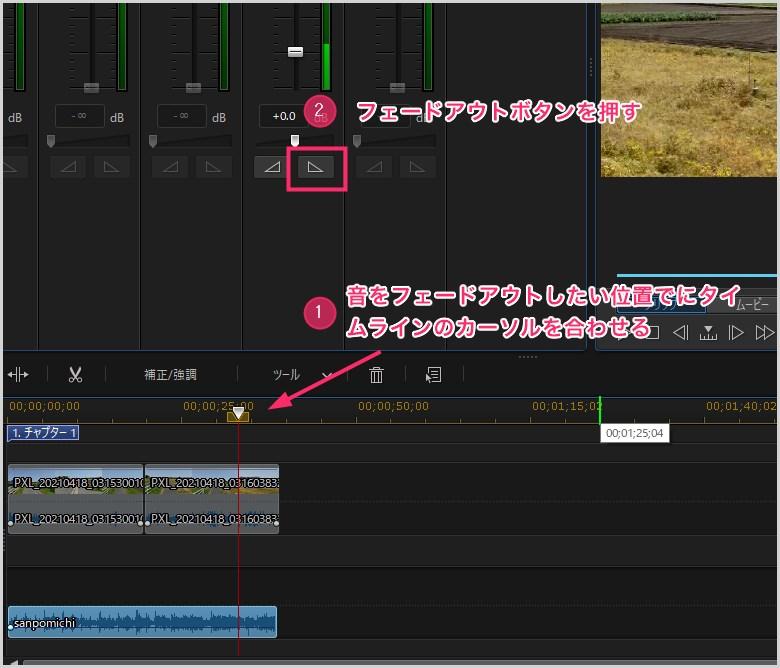 PowerDirector 動画音声(BGM)をフェードアウトさせる手順01
