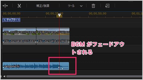 PowerDirector 動画音声(BGM)をフェードアウトさせる手順02