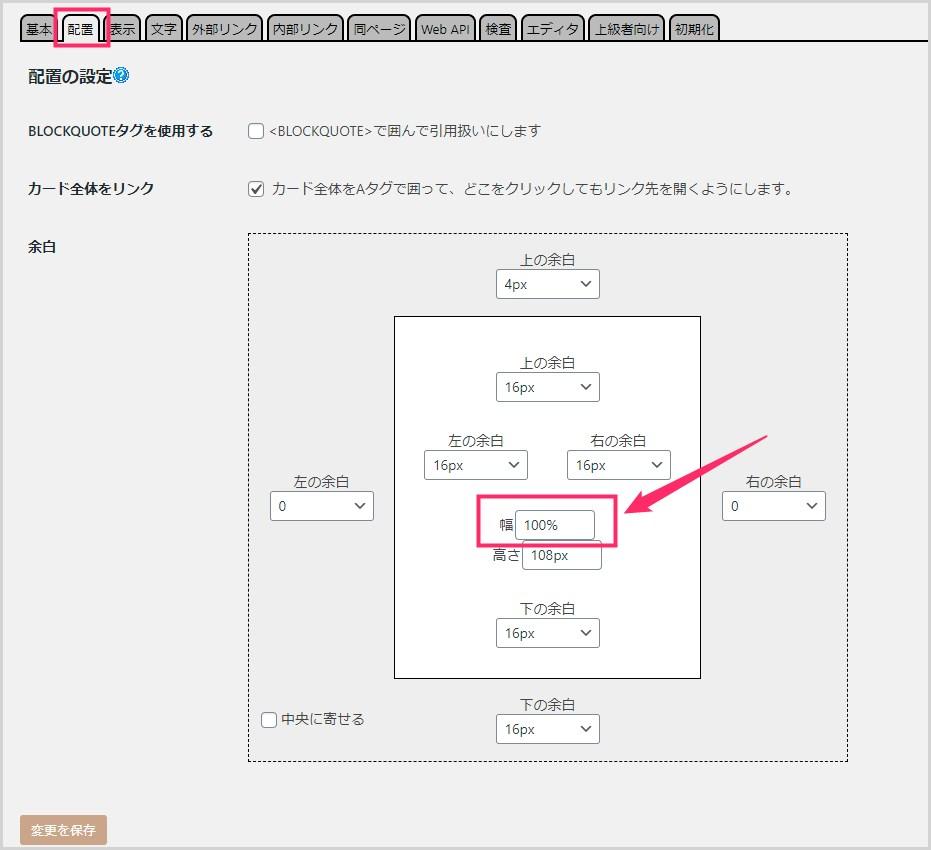 Pz-LinkCard 囲い枠の余白とカード幅の調整は管理画面から