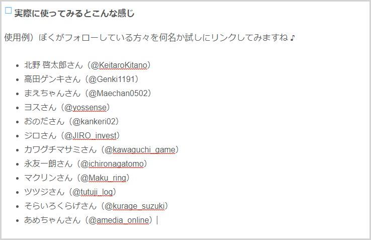 Twitter ユーザー名を入力したら自動リンクさせる方法