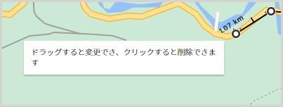 Google マップ距離の測定機能の補足01