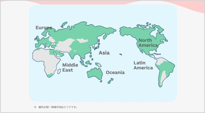 ahamo 「海外データ通信」の対応エリア