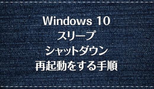 Windows 10 PC電源の落とし方「スリープ・シャットダウン・再起動」の効果解説