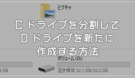 Windows 10 の Cドライブを分割して Dドライブを作成する方法(パーティション分割)