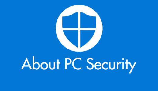 Microsoftが無料配布する純正ウイルススキャン「Microsoft Safety Scanner」の効果がすごい!