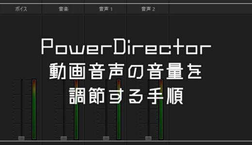 動画編集ソフト「PowerDirector」で動画音声(BGM)の音量を調整する手順