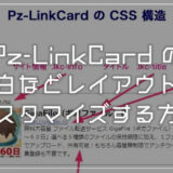 WordPress プラグイン「Pz-LinkCard」余白などのレイアウトをカスタマイズする方法