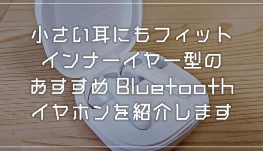 小さい耳にもフィット!インナーイヤー型おすすめ Bluetooth イヤホン「SOUNDPEATS TrueAir2」を紹介