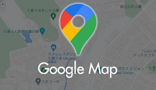 Google マップで任意のルートの距離を自由に測定する方法(地点間の距離を測る)