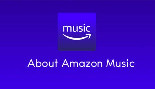Amazon Music 曲の途中で止まってしまう問題の対処方法(スマホアプリ版)