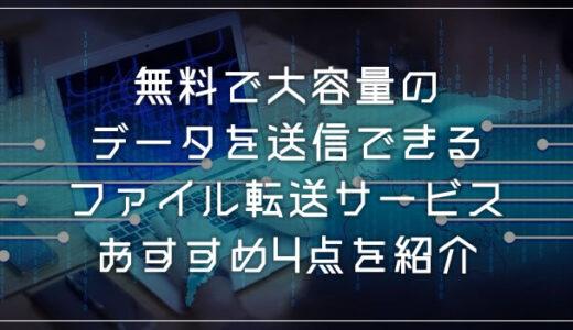 無料で大容量のデータを送信できるファイル転送サービスおすすめ4選