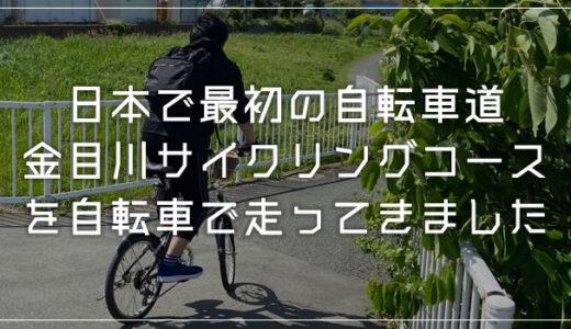 日本で最初のサイクリングロード「金目川サイクリングコース」を自転車で走ってきました