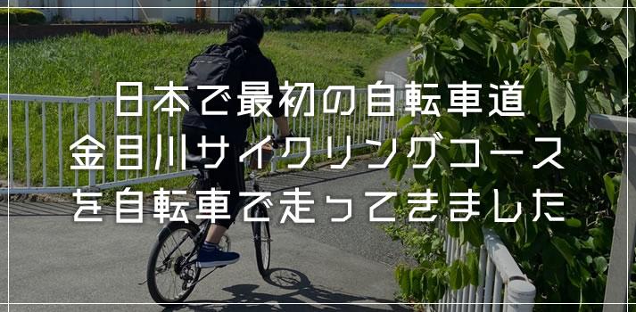 日本で最初のサイクリングロード「金目川サイクリングコース」を走ってきたのでレポートします