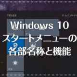 Windows 10 「スタートメニューとは?」各部の主な名称と機能を解説