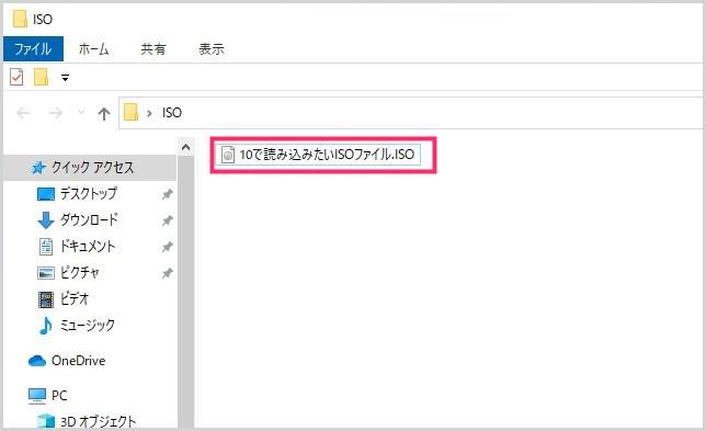 Windows 10 標準機能で ISO ファイルを開く手順01