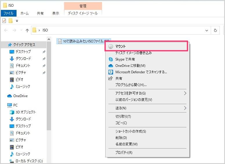 Windows 10 標準機能で ISO ファイルを開く手順02