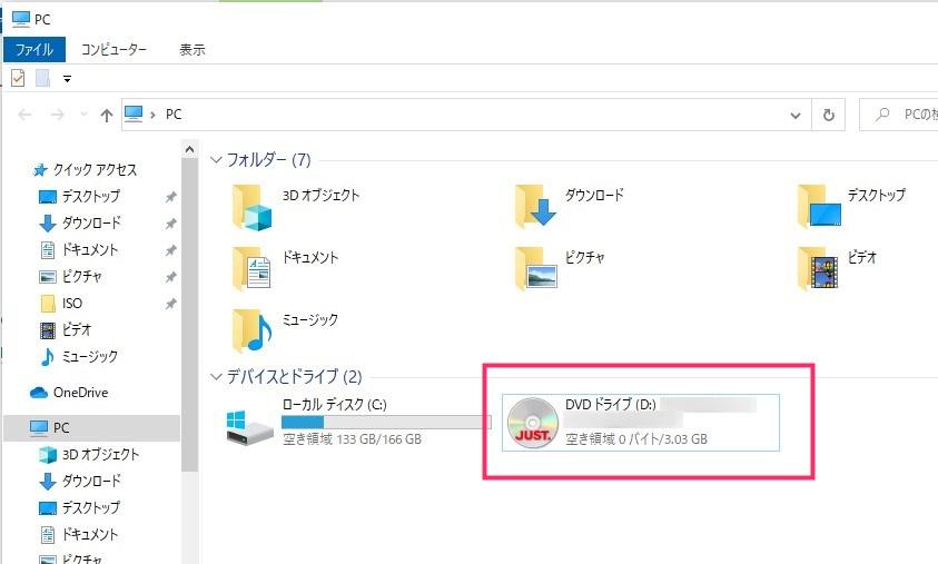 Windows 10 標準機能で ISO ファイルを開く手順03