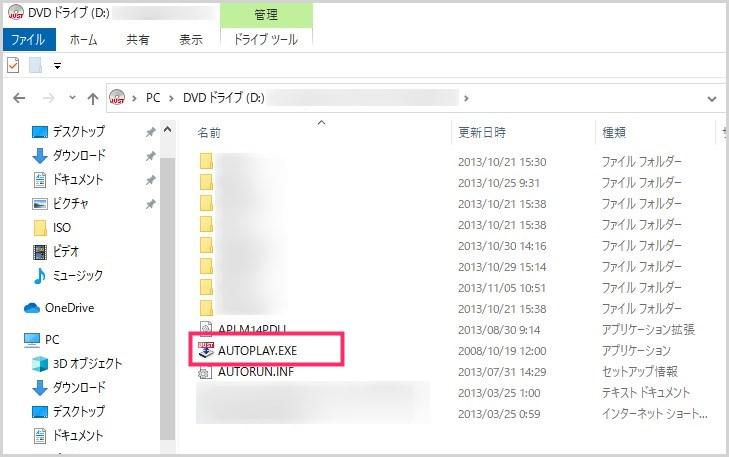 Windows 10 標準機能で ISO ファイルを開く手順04