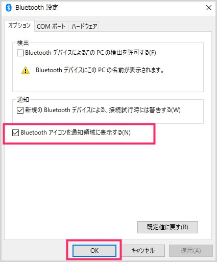 隠れたインジケーターに Bluetooth アイコンを表示させる03