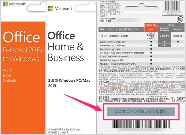 Office 製品カードからプロダクトキーを確認する