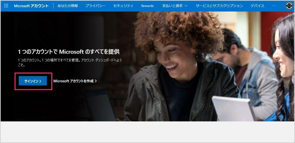 Microsoft アカウントページ