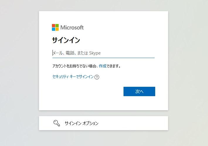 永続版 Office 製品のプロダクトキーを確認する手順01