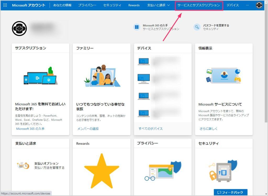 永続版 Office 製品のプロダクトキーを確認する手順02