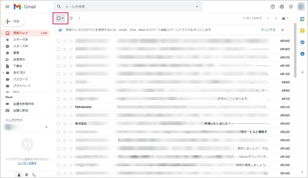 Gmail の未読メールをすべて一括で既読状態にする手順01