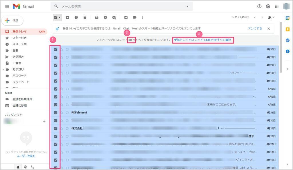 Gmail の未読メールをすべて一括で既読状態にする手順02