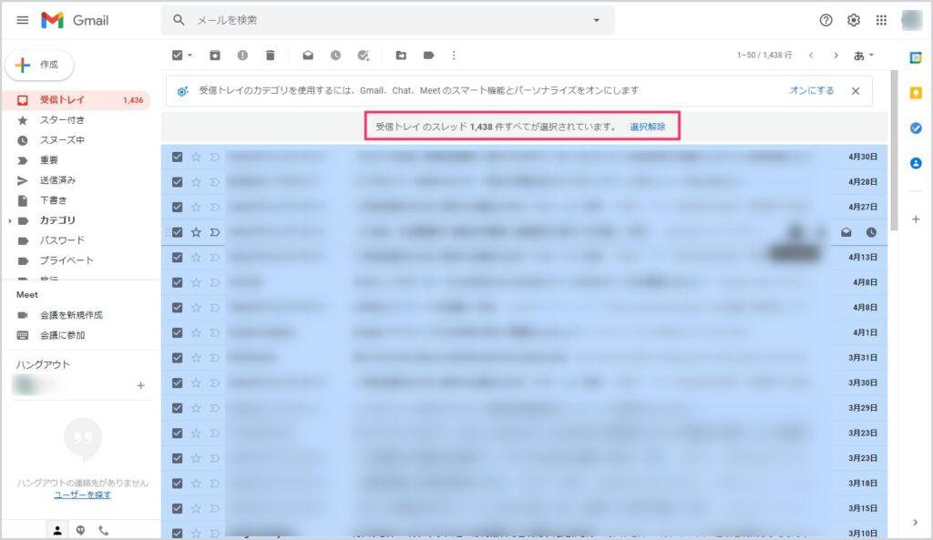 Gmail の未読メールをすべて一括で既読状態にする手順03