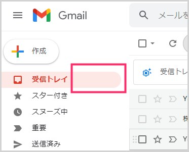 Gmail の未読メールをすべて一括で既読状態にする手順06