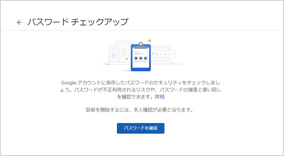 Google セキュリティ診断の使い方01