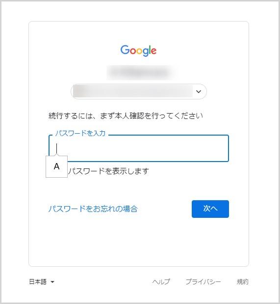 Google セキュリティ診断の使い方02