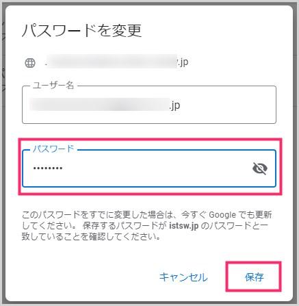 漏洩した可能性のあるパスワード一覧から消えてくれない場合02