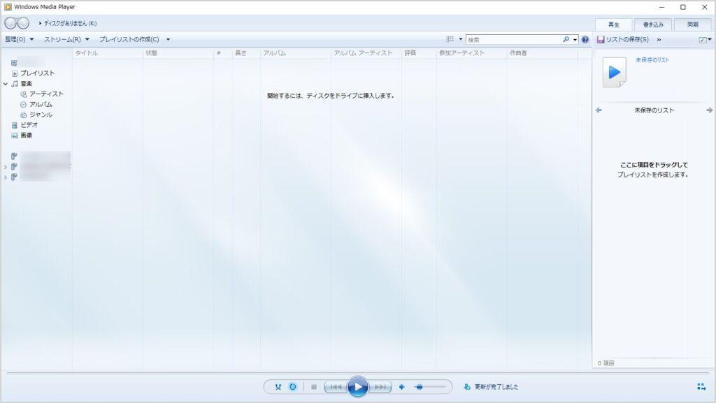 WMP 取り込んだ音楽データの保存場所を変更する手順01