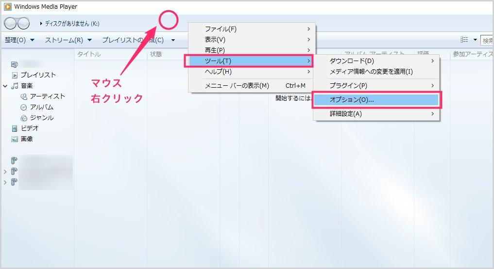 WMP 取り込んだ音楽データの保存場所を変更する手順02
