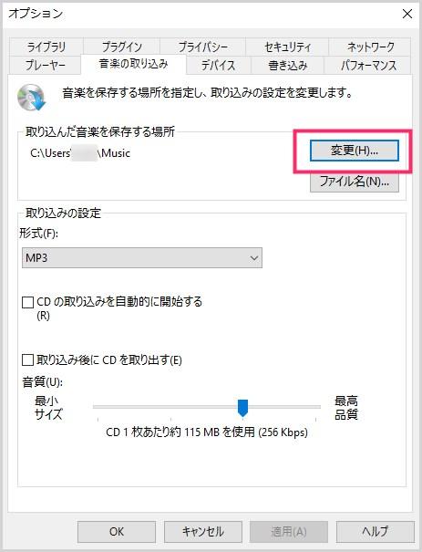 WMP 取り込んだ音楽データの保存場所を変更する手順03