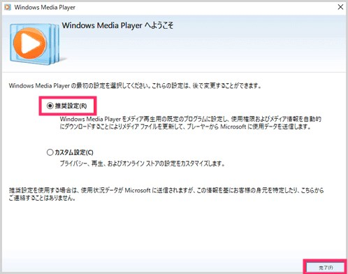 Windows Media Player 初期設定