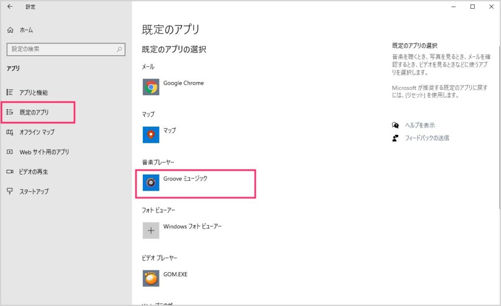 音楽プレーヤーを Windows Media Player に変更する方法02