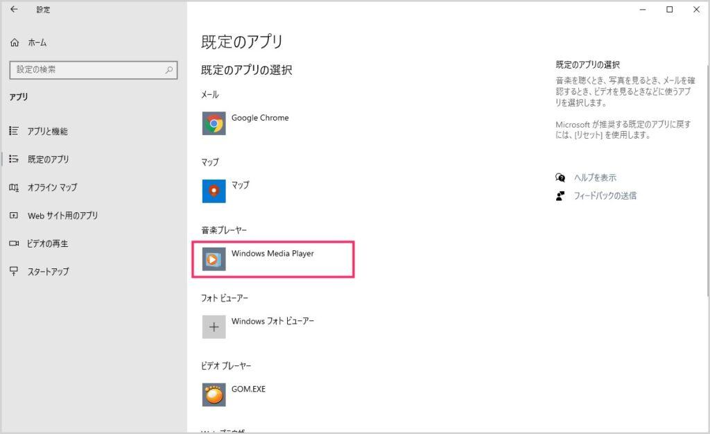 音楽プレーヤーを Windows Media Player に変更する方法04