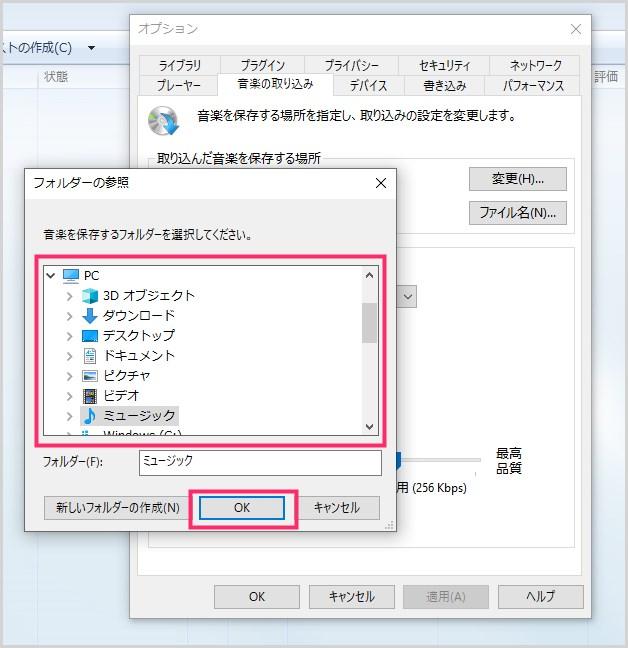 Windows Media Player の「取り込んだ音楽を保存する場所」を変更する方法04