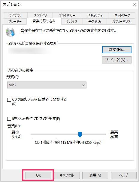 Windows Media Player の「取り込んだ音楽を保存する場所」を変更する方法05