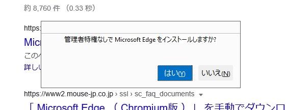 Microsoft Egde が起動しない場合の再インストール手順03