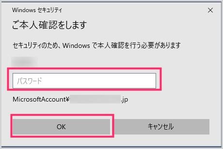 Microsoft アカウントからローカルアカウントに切り替える手順04