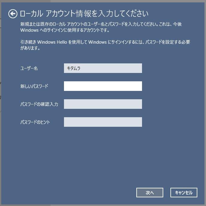 Microsoft アカウントからローカルアカウントに切り替える手順05