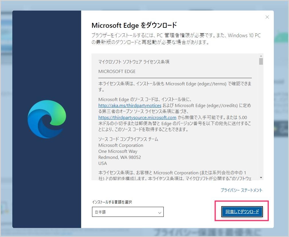 Microsoft Egde が起動しない場合の再インストール手順02