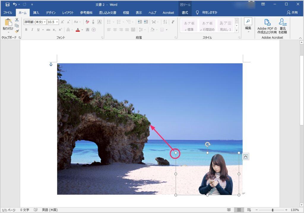 Office Word で複数の画像を重ねる手順07