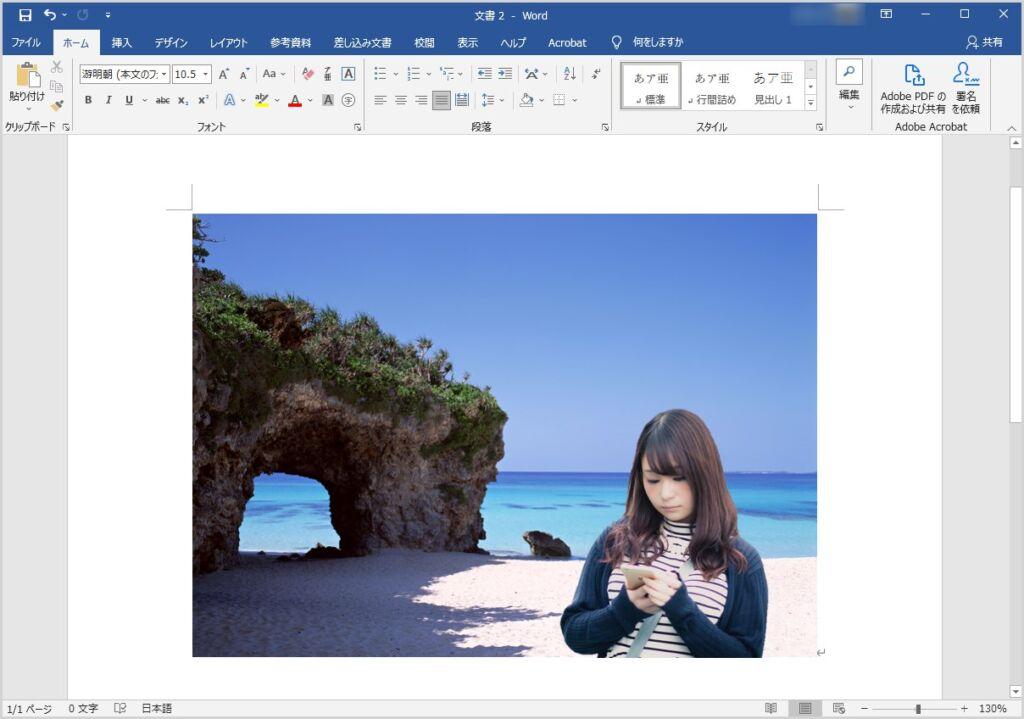 Office Word で複数の画像を重ねる手順08