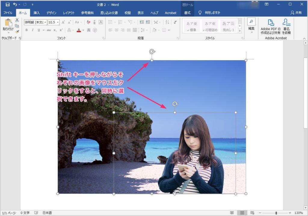 Word で作成した合成写真を JPG 画像で保存する手順01