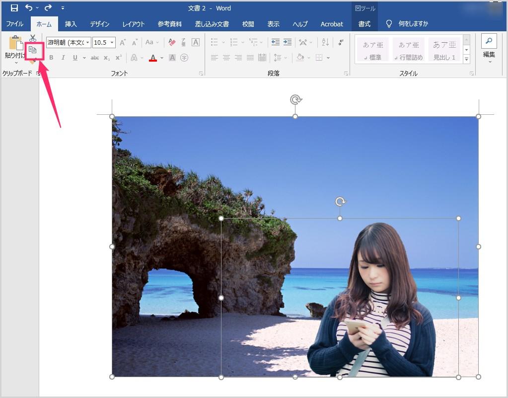 Word で作成した合成写真を JPG 画像で保存する手順02